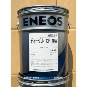 ディーゼル CF 20L缶 JX日鉱日石エネルギー|ko-chem-store