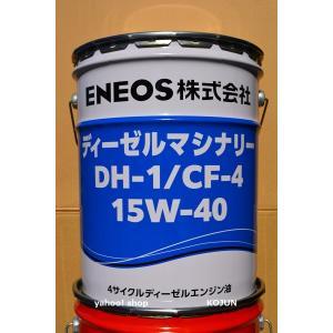 ディーゼルマシナリー 20L缶 JX日鉱日石エネルギー|ko-chem-store