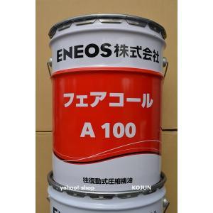 フェアコールA 20L缶 粘度(46/68/100/150)  JX日鉱日石エネルギー|ko-chem-store