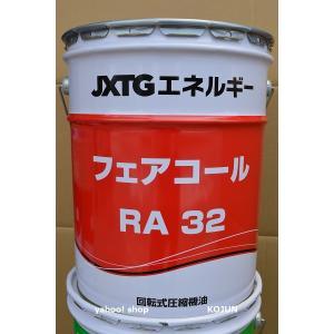 フェアコールRA 20L缶 粘度(32/68)  JX日鉱日石エネルギー|ko-chem-store