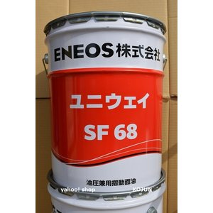ユニウェイSF 20L缶 粘度(32/68/220) JX日鉱日石エネルギー|ko-chem-store