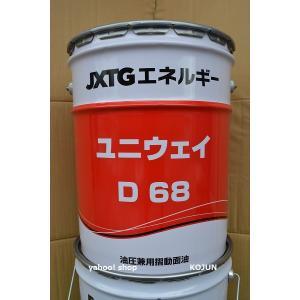 ユニウェイD 20L缶 粘度(32/68)  JX日鉱日石エネルギー ko-chem-store