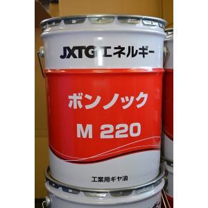 ボンノックM 20L缶 粘度(68/100/150/220/320/460/680)  JXTGエネルギー|ko-chem-store