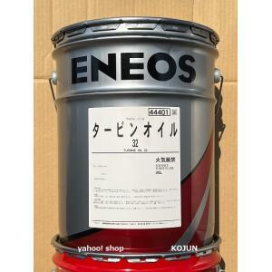 タービンオイル 20L缶 粘度(32/46/56/68/100/150/220)  JX日鉱日石エネルギー ko-chem-store