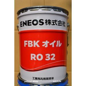 FBKオイルRO 20L缶 32/46/68/100/150/220/320/460 JX日鉱日石エネルギー ko-chem-store