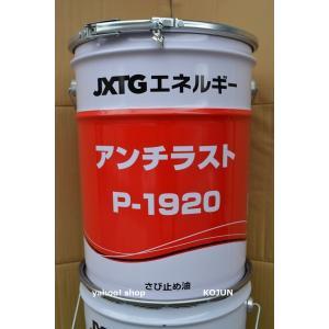 アンチラスト P-1920 20L缶 JX日鉱日石エネルギー ko-chem-store