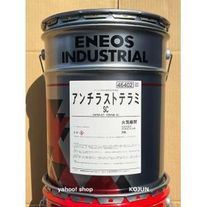 アンチラストテラミ SC 20L缶 JX日鉱日石エネルギー|ko-chem-store