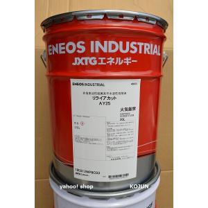 リライアカット AY25  20L缶 JX日鉱日石エネルギー|ko-chem-store