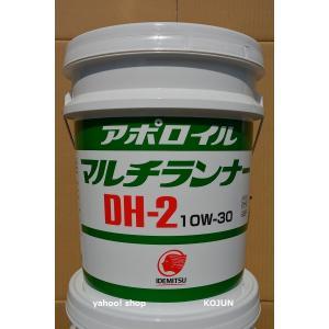 アポロイル マルチランナーDH-2 20L 出光興産|ko-chem-store