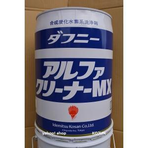 ダフニーアルファクリーナーMX 20L 出光興産 ko-chem-store