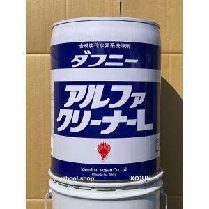 ダフニーアルファクリーナーL 20L 出光興産 ko-chem-store