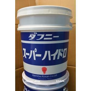 ダフニー スーパーハイドロA 20L缶 出光興産 ko-chem-store