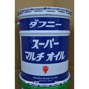 ダフニー スーパーマルチオイル 20L缶 出光興産 ko-chem-store
