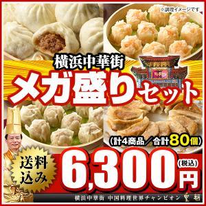 点心メガ盛りセット 横浜中華街で大行列の肉まん・餃子・シウマイが80個中華点心セット メディア出演多数。皇朝の人気点心だけを集めました(通販限定商品)