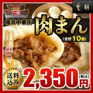 肉まん【10個入】『皇朝』一番人気☆醤油ベースの一口サイズが人気!ぎゅっと詰まった肉の旨味! 世界チャンピオンの肉まん