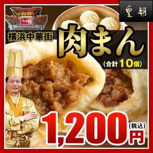 点心 肉まん(10個入) 横浜中華街で行列ができる皇朝の大人気肉まん