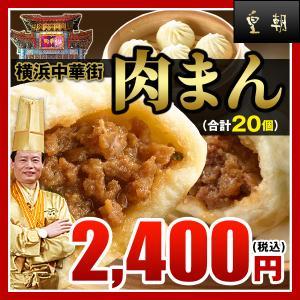 点心 肉まん(20個入) 横浜中華街で行列ができる皇朝の大人気肉まん