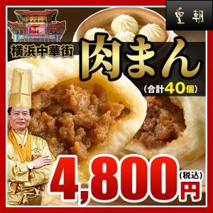 【点心-中華まん-】『皇朝』一番人気 ぎゅっと詰まった肉の旨味!世界チャンピオンの肉まん40個入