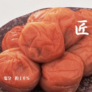 【送料無料】 紀州・最高級南高梅(みなべ産)−うす塩梅干し−「匠」1Kg(塩分 約10%)|ko-da-wa-ri