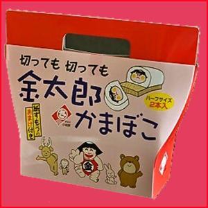 佐藤修商店 金太郎かまぼこお土産用セット|ko-da-wa-ri