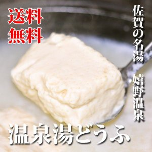 名湯佐賀嬉野温泉湯豆腐セット(3〜4人分)贈物