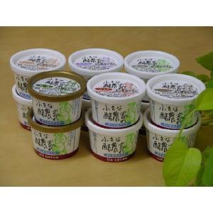 岡山県安富牧場小さな酪農家のまじめなアイスクリーム6種類12パック入り お中元|ko-da-wa-ri