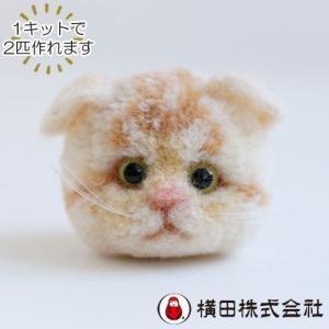 【2匹作れる】横田 猫ぽんぽん trikotri キット スコティッシュフォールド|ko-da