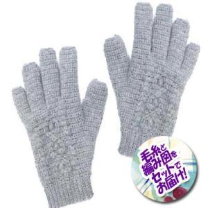 内藤商事 かぎ針編みの手袋 着分セット(ベビーアルパカ 4玉・編図)【着分9番】|ko-da