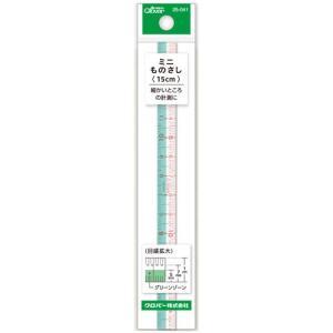 クロバー ミニものさし<15cm>|ko-da