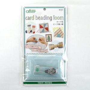 クロバー カード型ビーズ織り機|ko-da