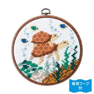 オリムパス 刺しゅうキット かんたんクロス・ステッチ なかよしな海洋生物 カメ(フープ付き)【刺繍キット】|ko-da