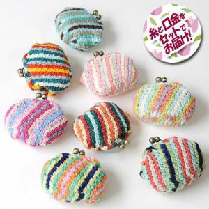 ハマナカ ストライプ玉編みのがま口 着分セット(コットンプーリング1玉・編みつける口金1個・編図)|ko-da