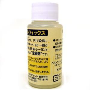 BEST FIX ベストフィックス 60ml  【染料】