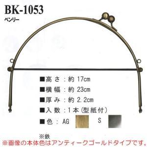 イナズマ ベンリー 幅23cm BK-1053|ko-da