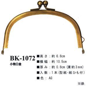 イナズマ 口金 小物口金 幅10.5cm BK-1072|ko-da