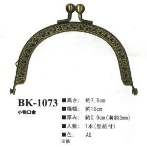 イナズマ 口金 小物口金 幅10cm BK-1073|ko-da