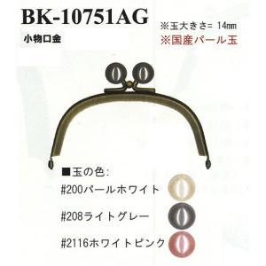 イナズマ 口金 小物口金 幅10cm BK-10751AG|ko-da