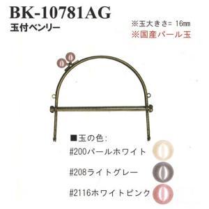 イナズマ ベンリー 玉付ベンリー 幅16cm BK-10781AG|ko-da