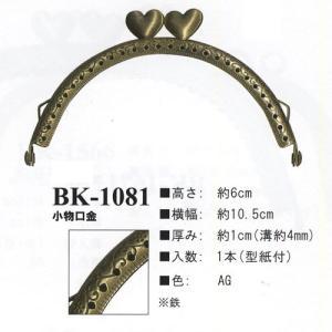 イナズマ 口金 小物口金 幅10.5cm BK-1081 ko-da