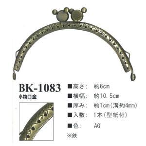 イナズマ 口金 小物口金 幅10.5cm BK-1083 ko-da