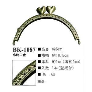 イナズマ 口金 小物口金 幅10.5cm BK-1087 ko-da