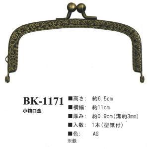 イナズマ 口金 小物口金 幅11cm BK-1171 ko-da