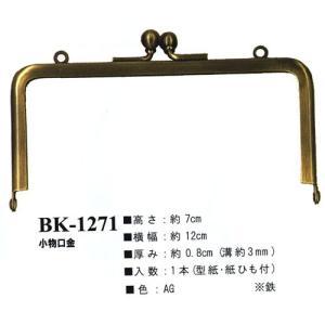 イナズマ 口金 小物口金 幅12cm BK-1271 ko-da