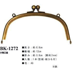 イナズマ 口金 小物口金 幅12cm BK-1272 ko-da