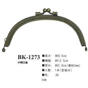 イナズマ 口金 小物口金 幅12.5cm BK-1273 ko-da
