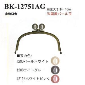 イナズマ 口金 小物口金 幅12cm BK-12751AG ko-da