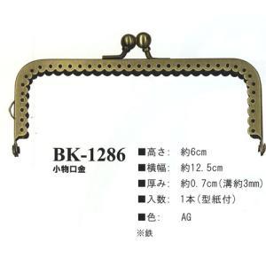 イナズマ 口金 小物口金 幅12.5cm BK-1286 ko-da