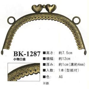 イナズマ 口金 小物口金 幅12cm BK-1287 ko-da