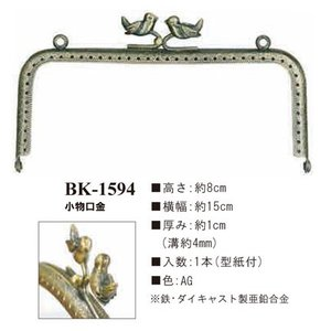 イナズマ 角型縫い付けがま口 小物口金 BK-1594|ko-da
