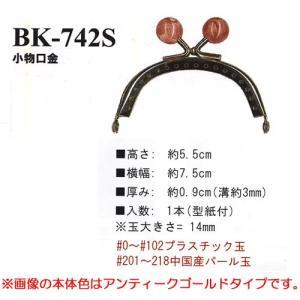 イナズマ 口金 小物口金 幅7.5cm BK-742S|ko-da